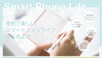 Smart Phone Life